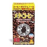 ファイン メタ・コーヒー 60杯分 粉 クロロゲン酸 オリゴ糖 カルニチン カテキン 配合 国内生産