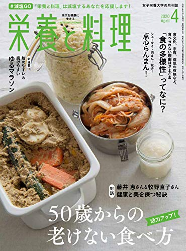 栄養と料理 2020年4月号