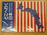どこへ行く日本―湾岸戦争の教訓と外交の進路 (かもがわブックレット)