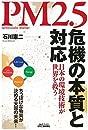 PM2.5危機の本質と対応-日本の環境技術が世界を救う-