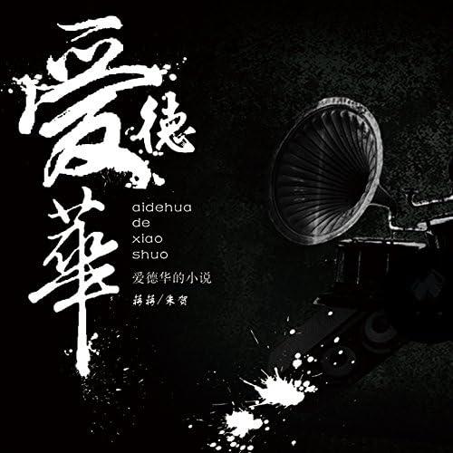 蒋蒋 & 朱贺