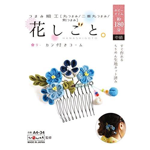日本紐釦つまみ細工キット『花しごと9カン付コーム(A4-34)』