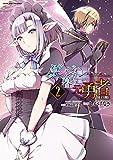ダンジョン暮らしの元勇者 THE COMIC2 (ヴァルキリーコミックス)
