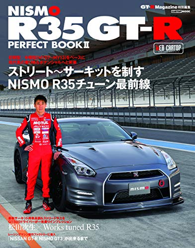 NISMO R35 GT-R PERFECT BOOK II (CARTOPMOOK)