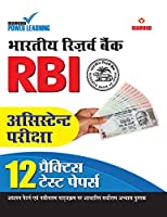 Reserve Bank of India (RBI) Assistant (Prelim) Exam 12 Practice Test Papers