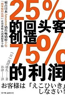 """25%的回头客创造75%的利润【霸占日本Amazon销售畅销榜十年,""""顾客偏袒法则""""让企业收入迅速提升十倍?!?                          srcset="""