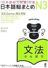 Japanese Language Proficiency Test JLPT N3 Grammar (Nihongo Noryokushiken taisaku Nihongo so matome