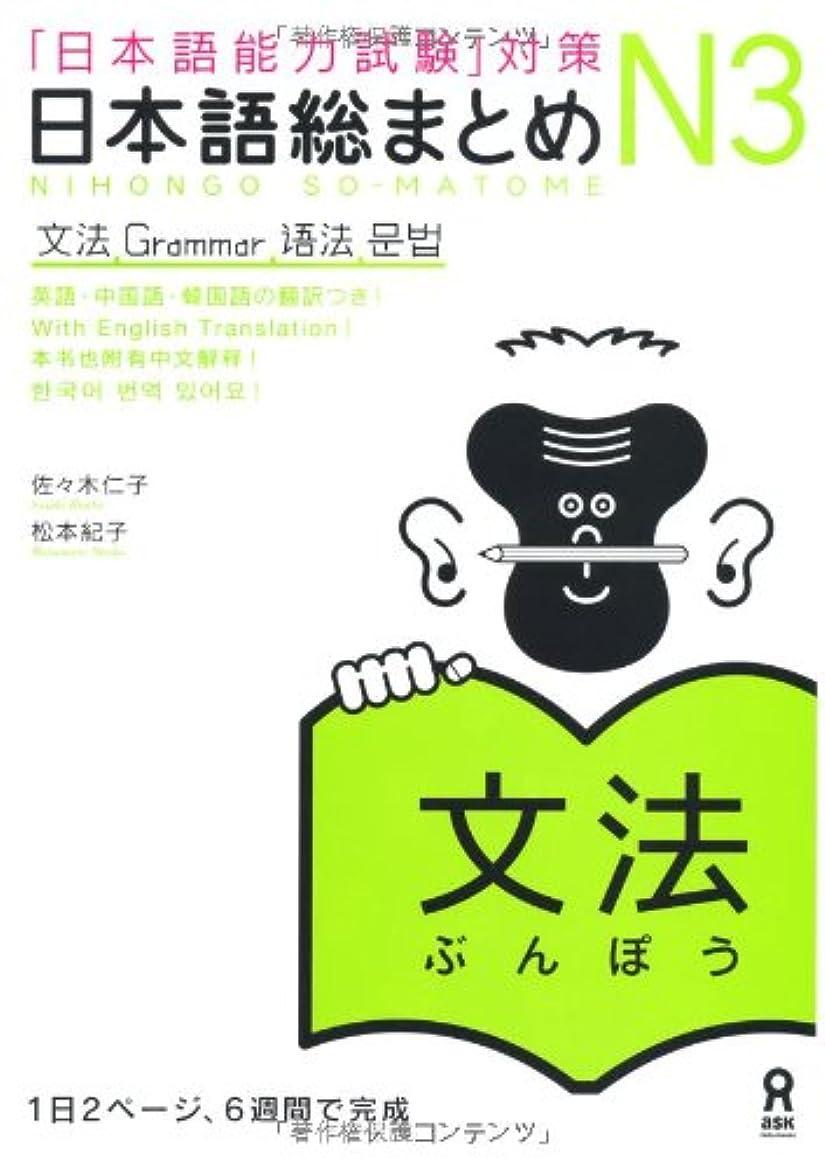 不利前売潮日本語総まとめ N3 文法 (「日本語能力試験」対策) Nihongo Soumatome N3 Grammar