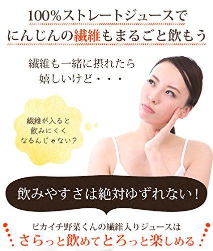 繊維入りにんじんりんごレモンジュース200ml×10本