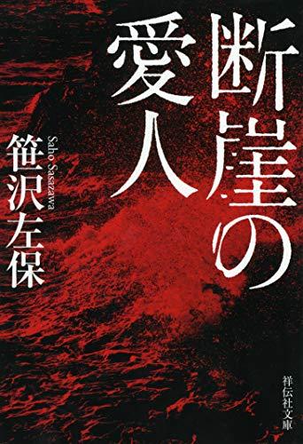 断崖の愛人 (祥伝社文庫)