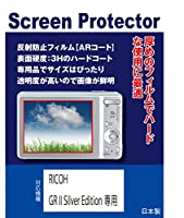 RICOH GR II Silver Edition専用 AR液晶保護フィルム(反射防止フィルム・ARコート)
