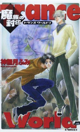 魔族の封印 トランスワールド1 (A‐NOVELSファンタジーシリーズ)