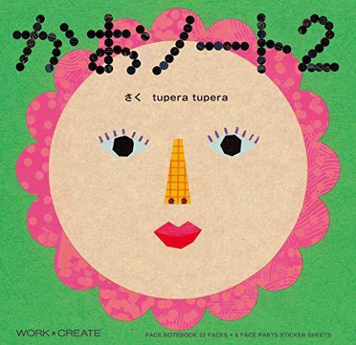 かおノート〈2〉 (WORK×CREATEシリーズ)