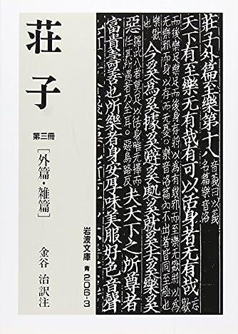 荘子 第3冊 外篇・雑篇 (岩波文庫 青 206-3)