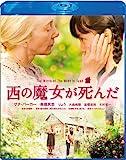 西の魔女が死んだ Blu-ray スペシャル・エディション image