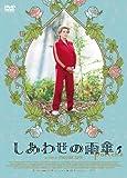 しあわせの雨傘 スペシャル・プライス [DVD]