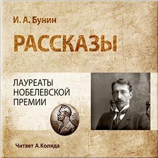 Ivan Bunin Short Stories cover art