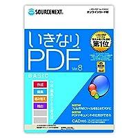 いきなりPDF Ver.8 BASIC オンラインコード版 (最新)
