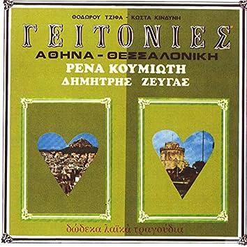 Geitonies Athina-Thessaloniki (Dodeka Laika Tragoudia)