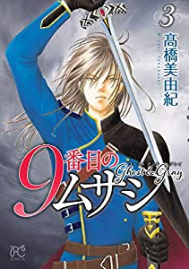 9番目のムサシ ゴースト アンド グレイ 3 (ボニータ・コミックス)