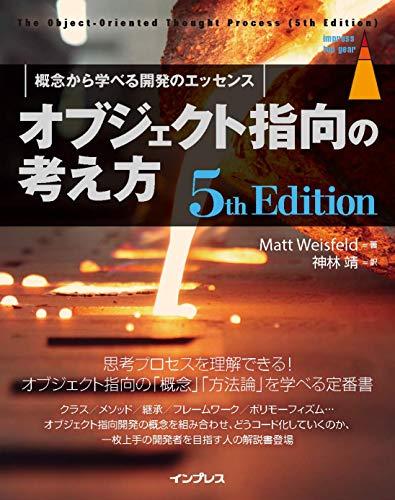 オブジェクト指向の考え方 5th Edition (impress top gear)