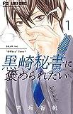 黒崎秘書に褒められたい (1) (フラワーコミックス)