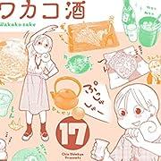 ワカコ酒 (17) (ゼノンコミックス)