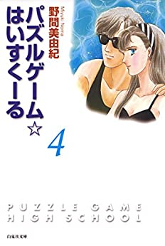 [野間美由紀]のパズルゲーム☆はいすくーる 4 (白泉社文庫)