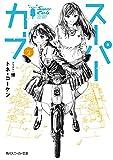 スーパーカブ2 (角川スニーカー文庫)