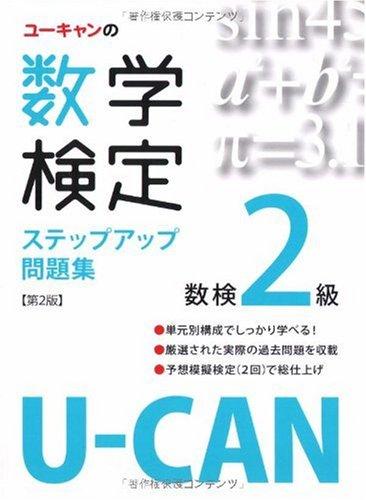 U-CANの数学検定2級ステップアップ問題集 (ユーキャンの資格試験シリーズ)の詳細を見る