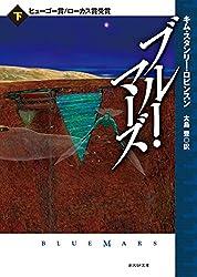 キム・スタンリー・ロビンスン『ブルー・マーズ(下)』(東京創元社)
