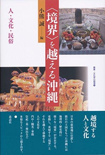 〈境界〉を越える沖縄: 人・文化・民俗 (叢書・文化学の越境)