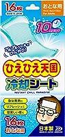 白金製薬 ひえひえ天国冷却シートおとな用 16枚(2枚×8袋)シートサイズ5×13㎝ 【こだわりの日本国内製造】