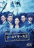 連続ドラマW コールドケース2 ~真実の扉~ DVD コンプリート・ボックス[DVD]