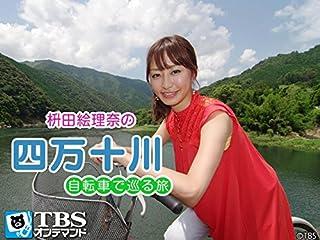枡田絵理奈の四万十川・自転車で巡る旅【TBSオンデマンド】