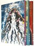 王妃マルゴ コミック 1-3巻セット (愛蔵版コミックス)