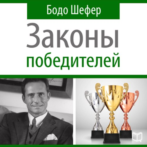 The Winners Laws - 30 Absolutely Unbreakable Habits of Success: Everyday Step-by-Step Guide to Rich and Happy Life [Russian Edition] Titelbild