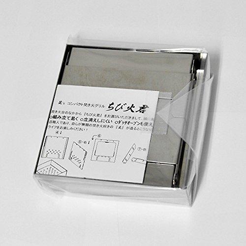 笑's・コンパクト焚き火グリルちび火君/SHO-0001