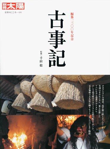 古事記 (別冊太陽 日本のこころ 194)