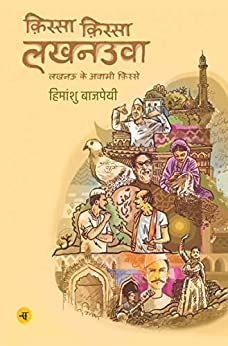 Qissa Qissa Lucknowaa (Hindi Edition) by [Himanshu Bajpai]