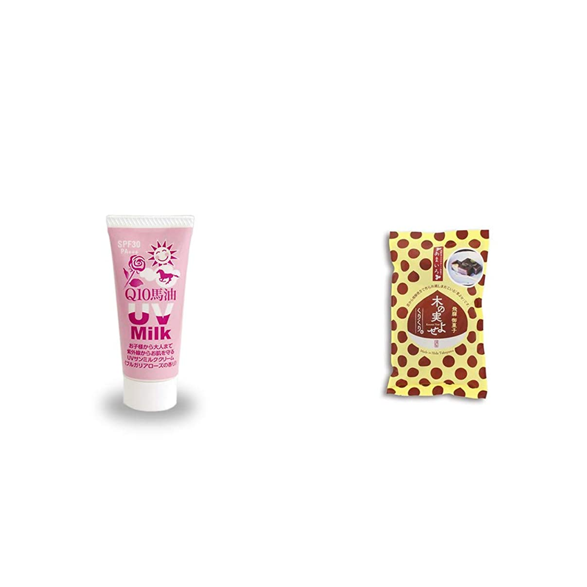 広まった認証ずらす[2点セット] 炭黒泉 Q10馬油 UVサンミルク[ブルガリアローズ](40g)?木の実よせ くりくり味(5個入)