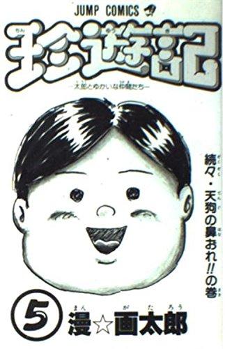 珍遊記 5 (ジャンプコミックス)