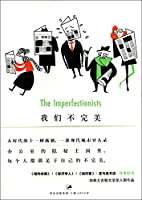 We are not perfect(Chinese Edition)