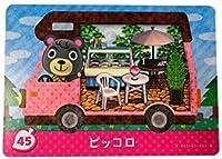 どうぶつの森 amiibo カード amiibo+ 45 ピッコロ