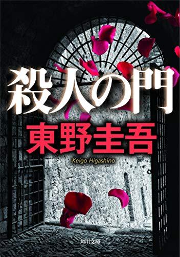 殺人の門 (角川文庫)