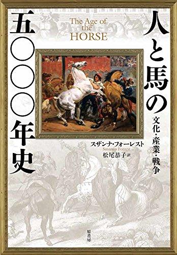人と馬の五〇〇〇年史:文化・産業・戦争