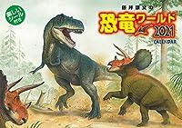 2021 カレンダー 藤井康文 恐竜ワールド おまけシール 最新版 丑年