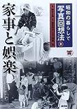 昭和の暮らしで 写真回想法 2家事と娯楽