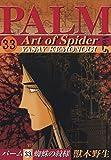 パーム (33) 蜘蛛の紋様 V (ウィングス・コミックス)