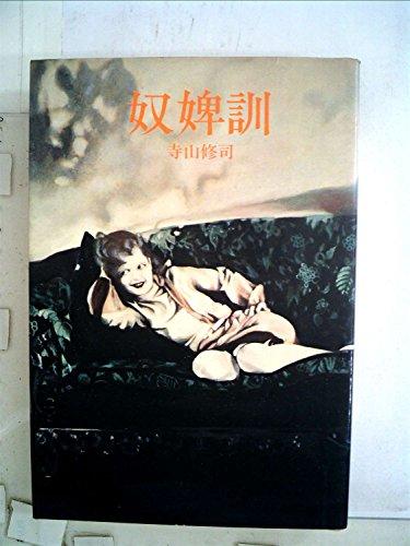奴婢訓 (1978年)